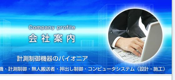 計測制御機器 マトリックス株式会社